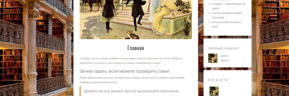 """Социальная сеть литературных героев """"Литок"""""""